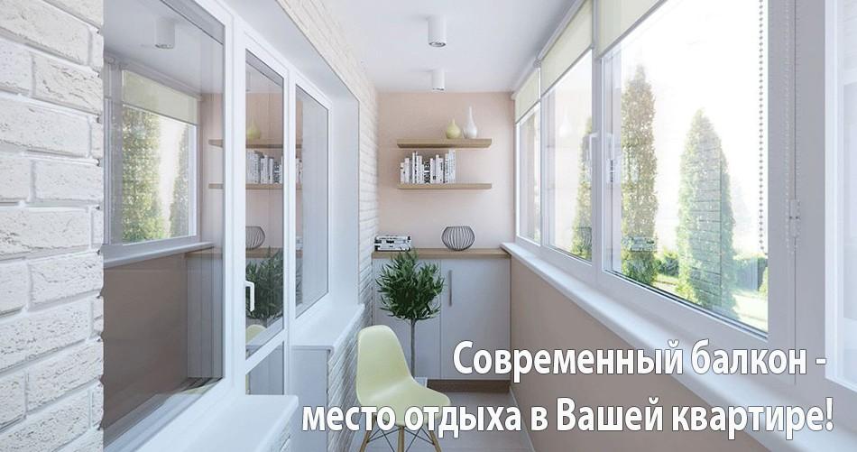 Отделка и ремонт балконов и лоджий