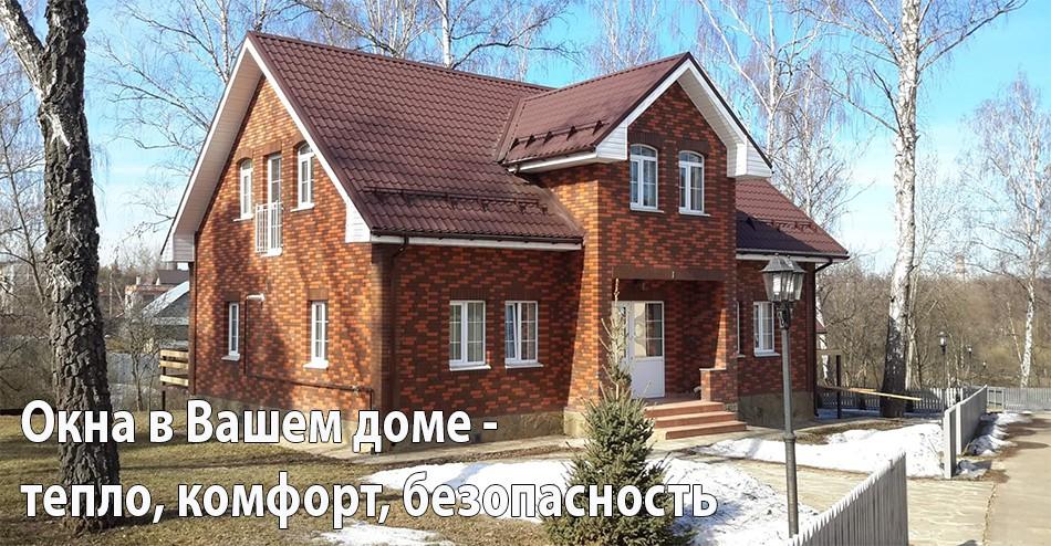 Остекление домов, коттеджей