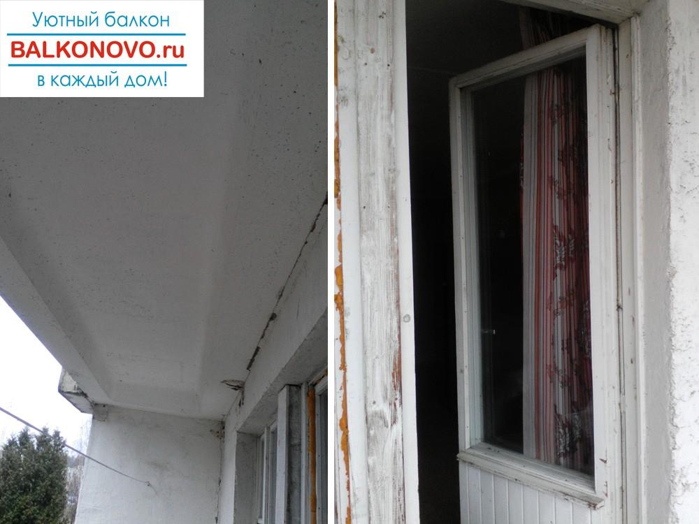 Лоджия до остекления, ремонта и отделки в Ступино