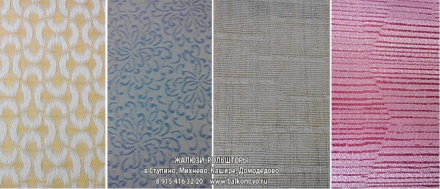Фактура тканей вертикальных жалюзи