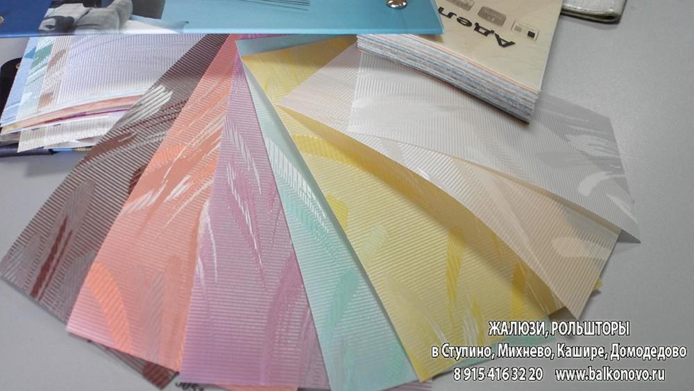 Ткани для вертикальных жалюзи в Ступино