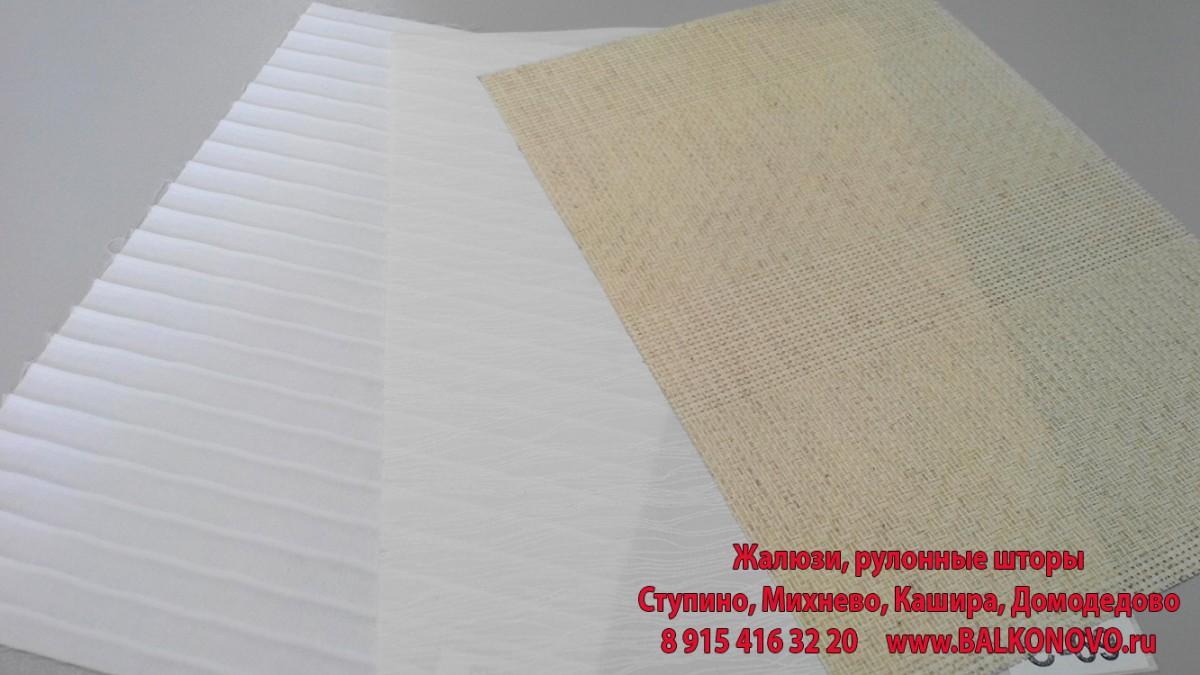 Ткань для рулонных штор, рольштор в Ступино, Михнево, Кашире, Домодедово