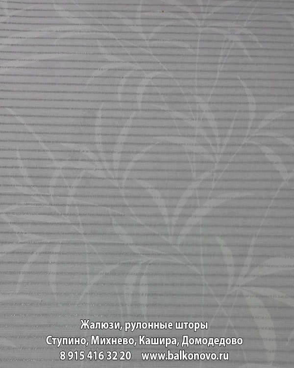 Ткань для рулонных штор, рольштор в Ступино, Домодедово