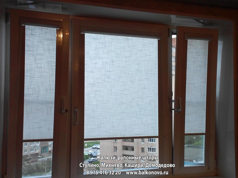 Рулонные шторы (рольшторы) в Ступино