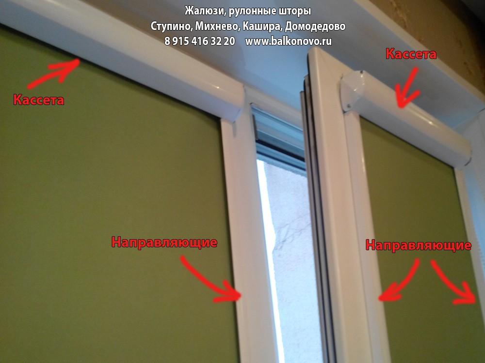 Кассетные рольшторы (рулонные шторы) на окне