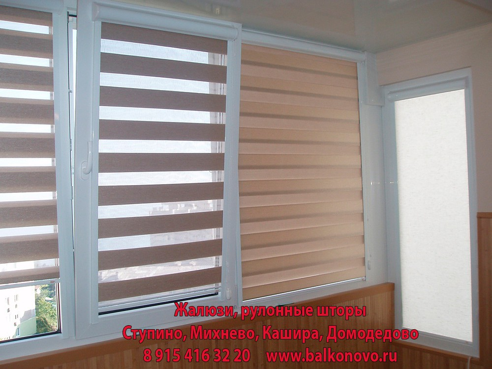 Рулонная штора День - ночь (Зебра) в Ступино, Михнево, Домодедово, Кашире
