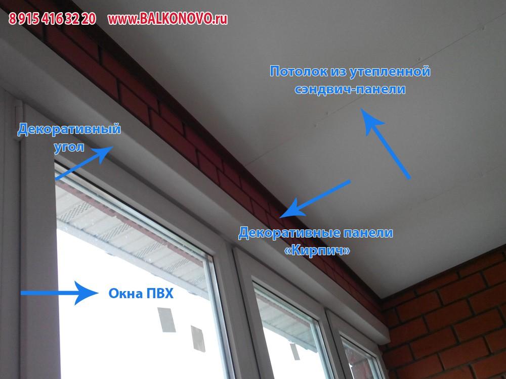 Остекление и отделка лоджии в Домодедово