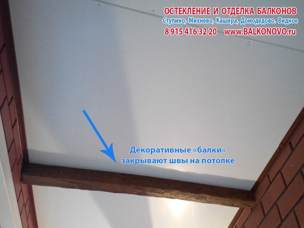 Отделка балконов и лоджий в Ступино, Кашире, Домодедово, Видное