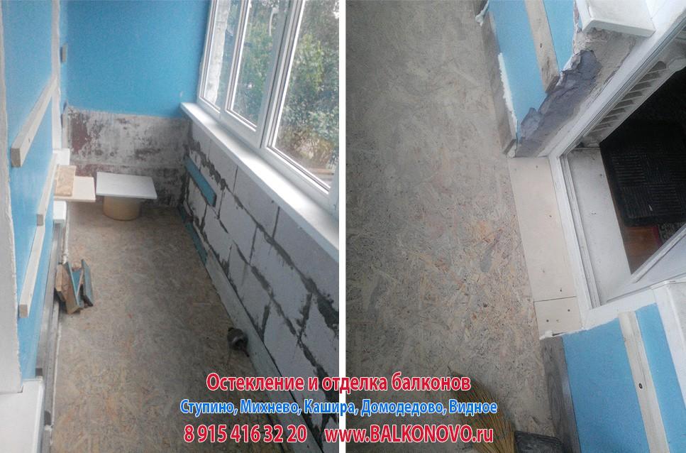 Отделка и остекление лоджии в Кашире, остекление и отделка балконов и лоджий в Кашире