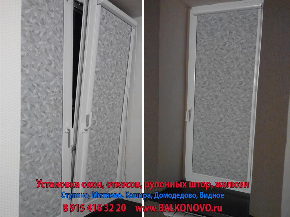 Подоконники и рулонные шторы в Ступино, Михнево, Кашире, Домодедово