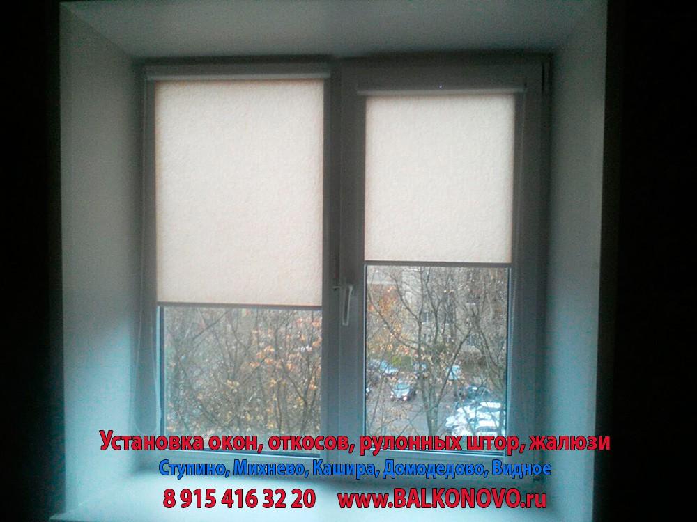 Рулонные шторы в Домодедово, Барыбино