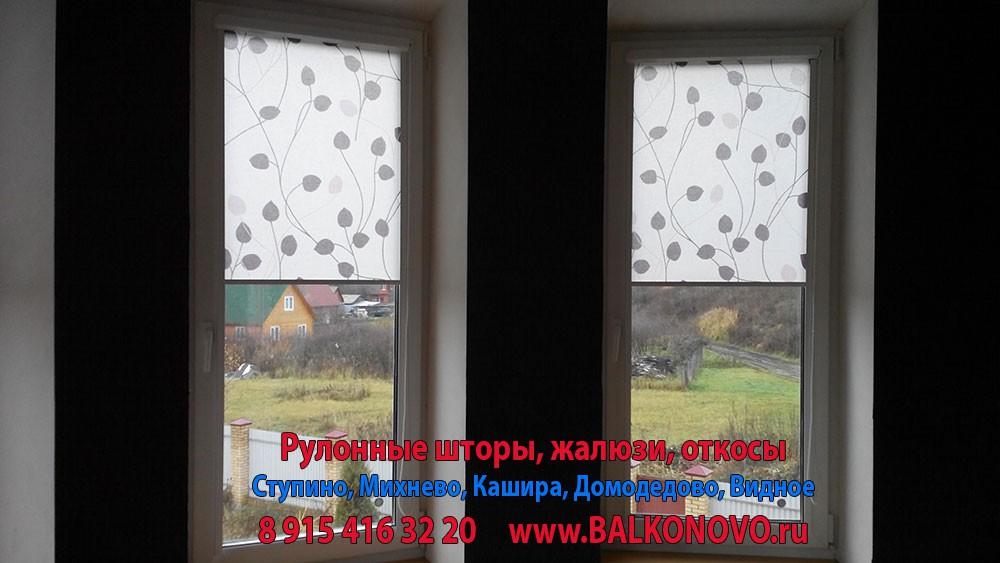 Рулонные шторы, рольшторы в Ступино, Кашире, Домодедово