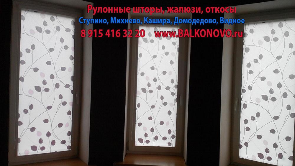 Рулонные шторы на окна в Ступино