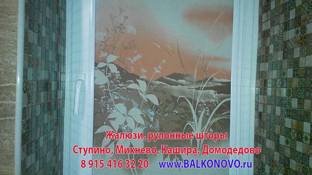 Рулонные шторы в Михнево