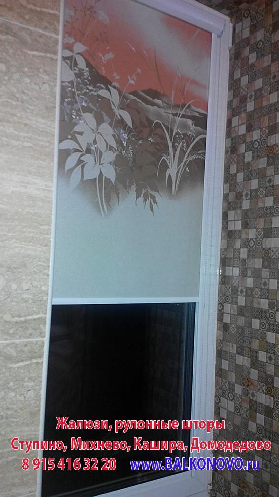 Рулонные шторы, рольшторы в Ступино, Кашире, Домодедово, Михнево