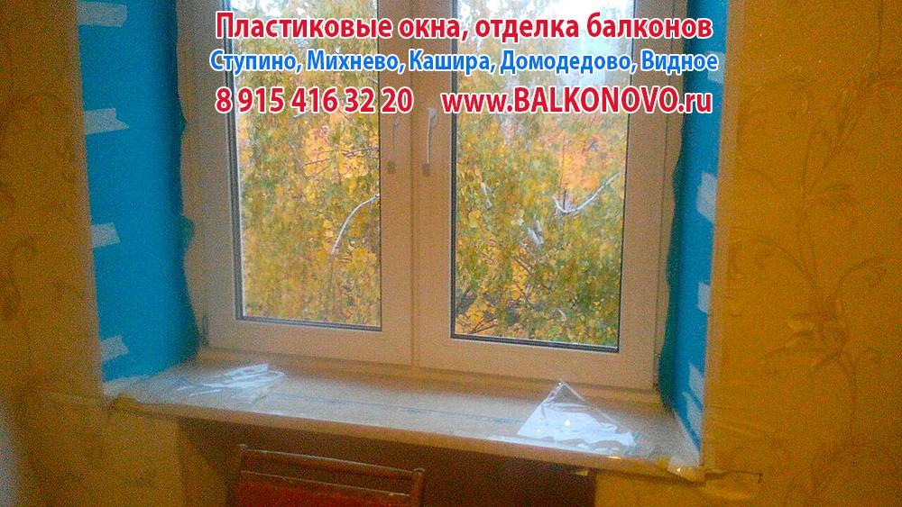 Каширские окна: установка пластикового окна