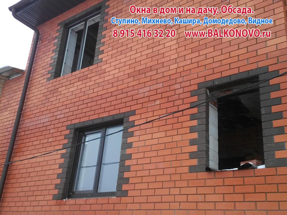Пластиковые окна в дом - Ступино, д. Аксиньино