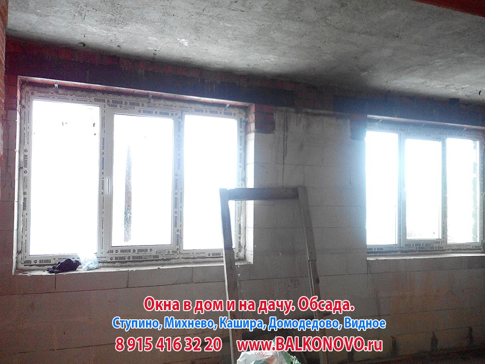 Установка окон в доме - Ступино