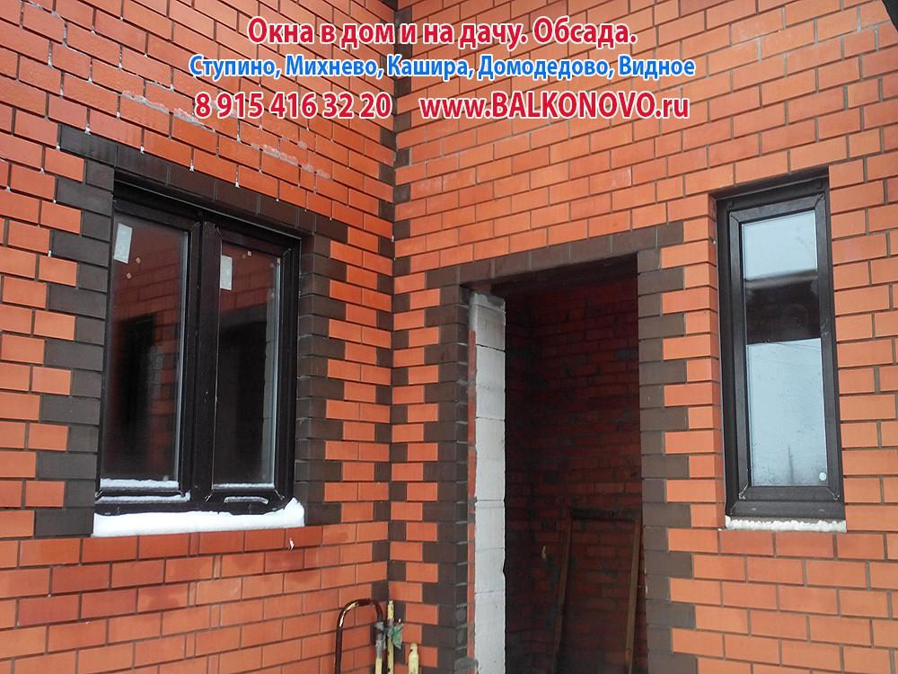 Установка пластиковых окон в дом - Ступино, Кашира, Домодедово