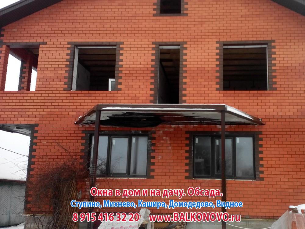 Окна в дом - Ступино, д. Аксиньино