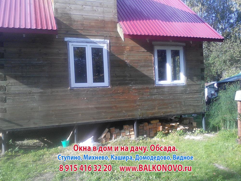 Окна и окосчка в деревянном доме - Ступино