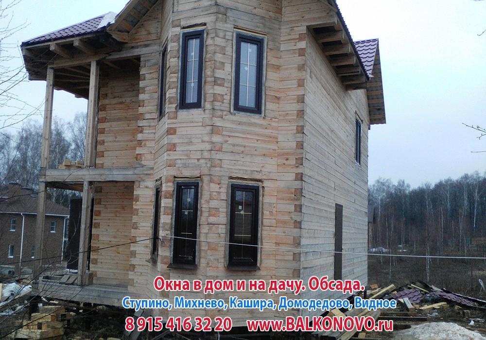 Установка окон в дом - Ступино, Михнево, Кашире, Домодедово