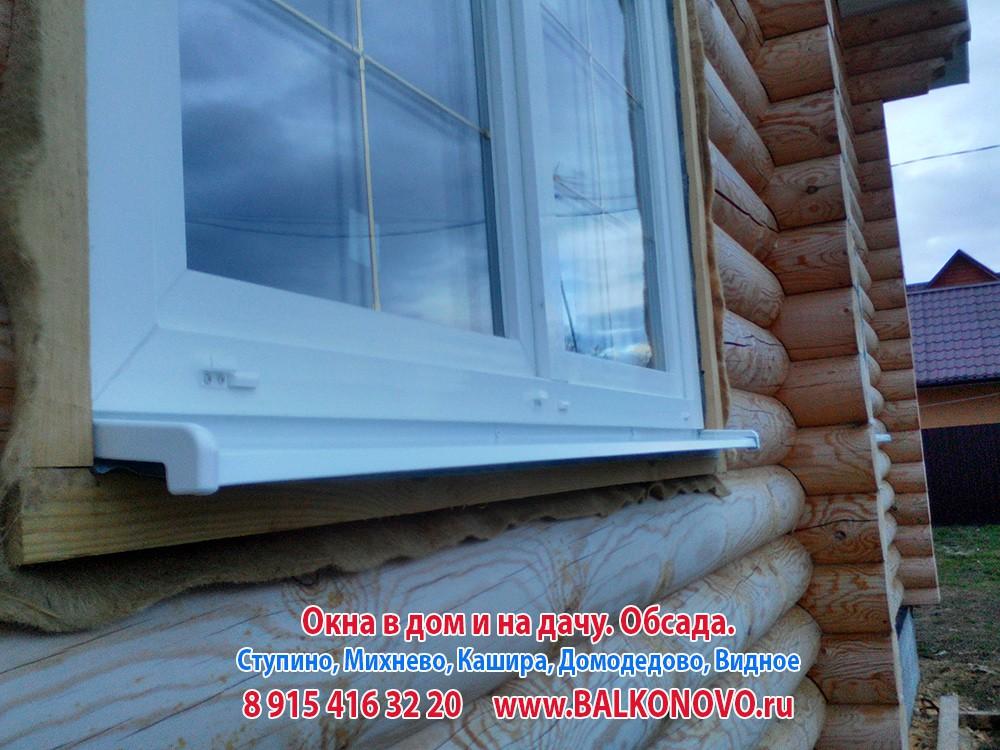 Пластиковые окна в деревянном доме, обсада (окосячка)