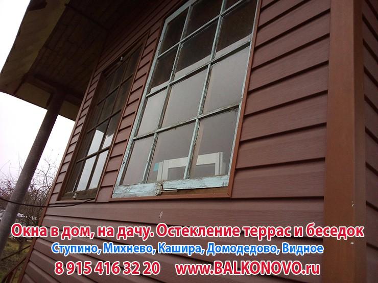 Остекление террасы в Ступино, установка авлюминиевых окон