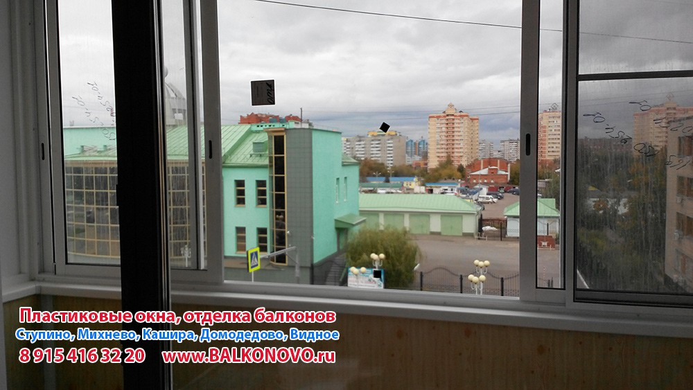 Остекление и отделка балкона в Ступино, Михнево, Кашире, Домодедово
