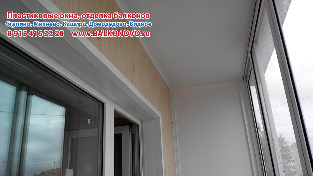 Отделка и остекление балконов в Ступино, Кашире, Михнево, Домодедово, Видное