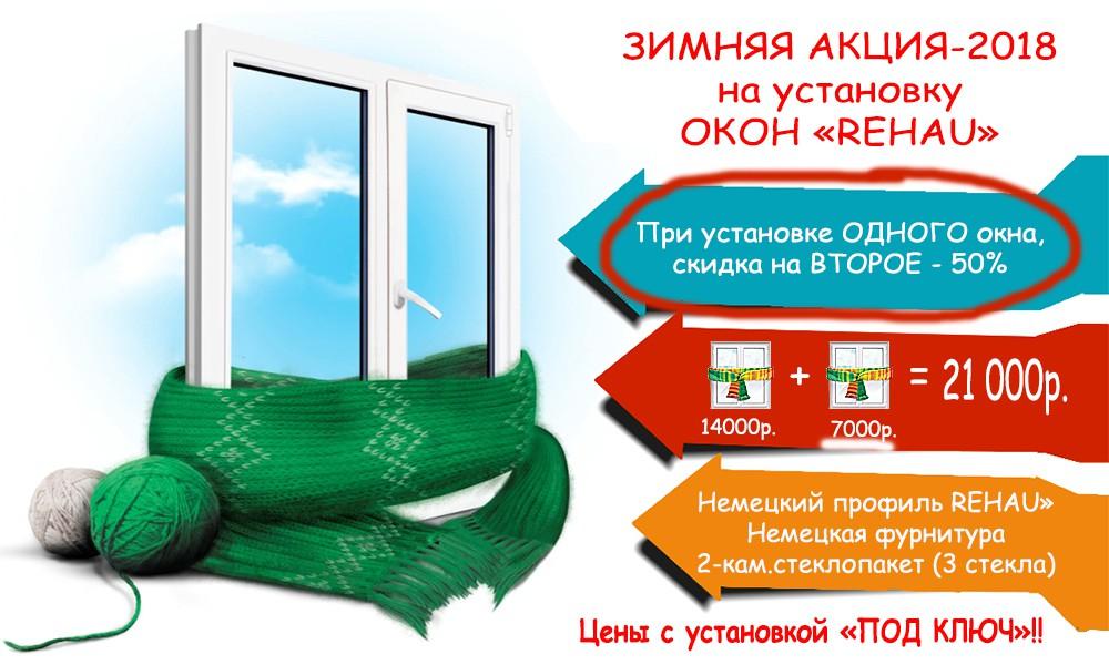 Окна в Ступино: скидка на каждое второе окно - 50%