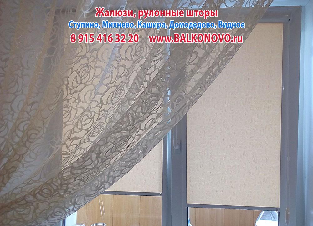 Окна с рулонными шторами в Домодедово