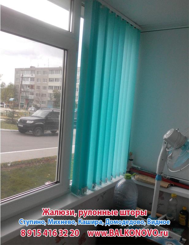 Вертикальные жалюзи в Шугарово