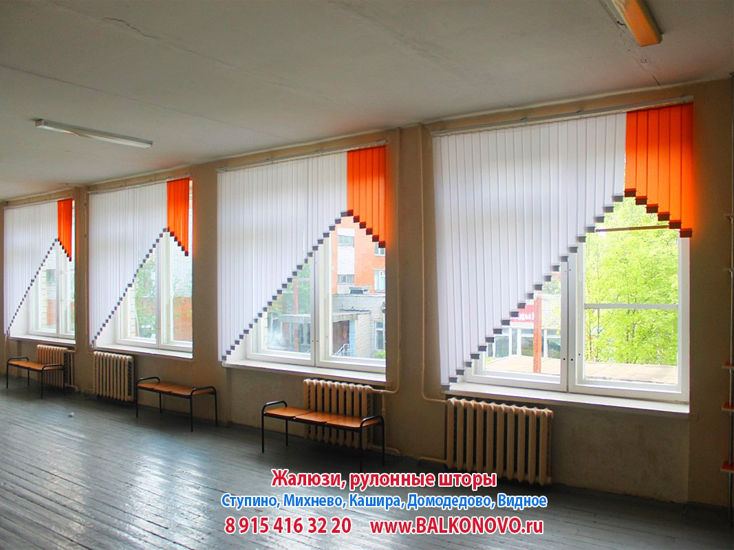Вертикальные жалюзи на окнах в школе - Домодедово