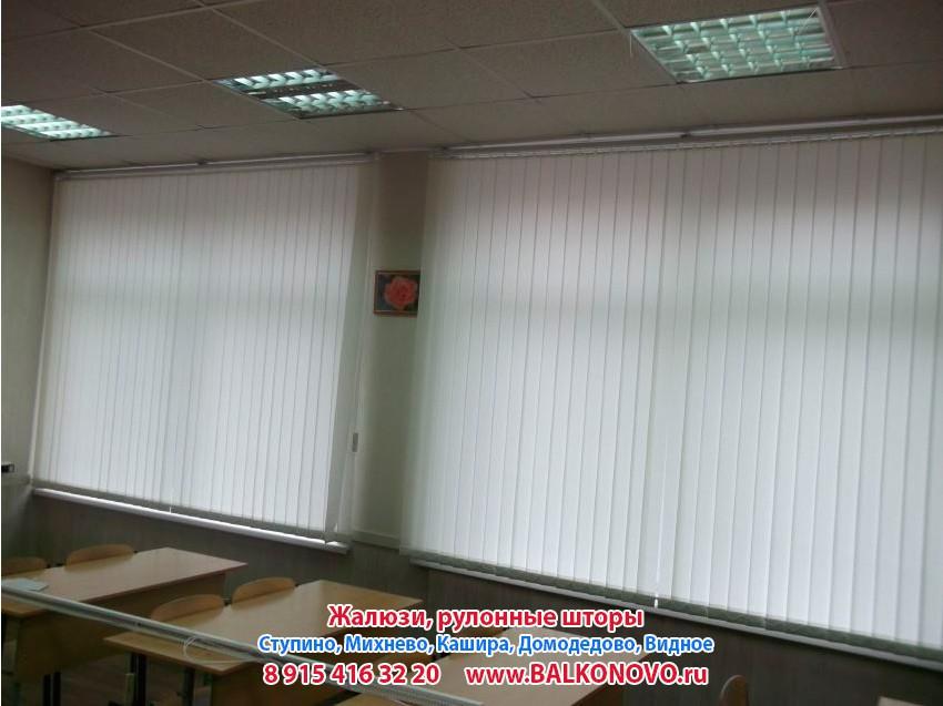 Вертикальные жалюзи в школе Домодедово