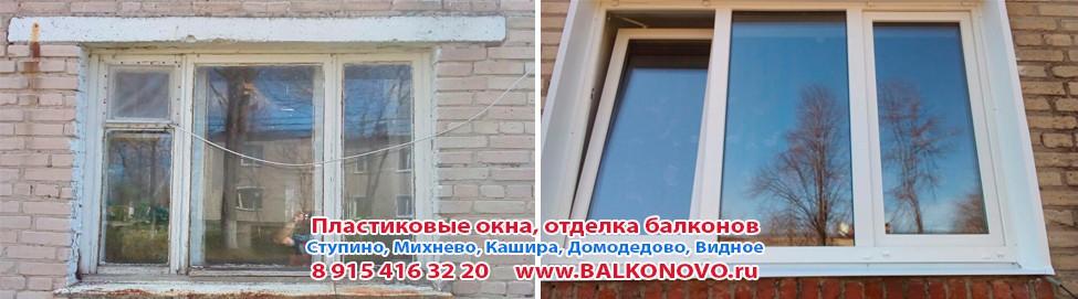 До и после установки пластикового окна (Ступино, Большое Алексеевское)