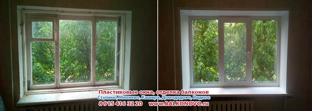 Установка пластикового окна в Михнево (Ступинский район)