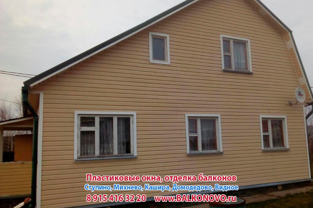 Остекление дома с сайдингом - Шугарово (Ступинский район)
