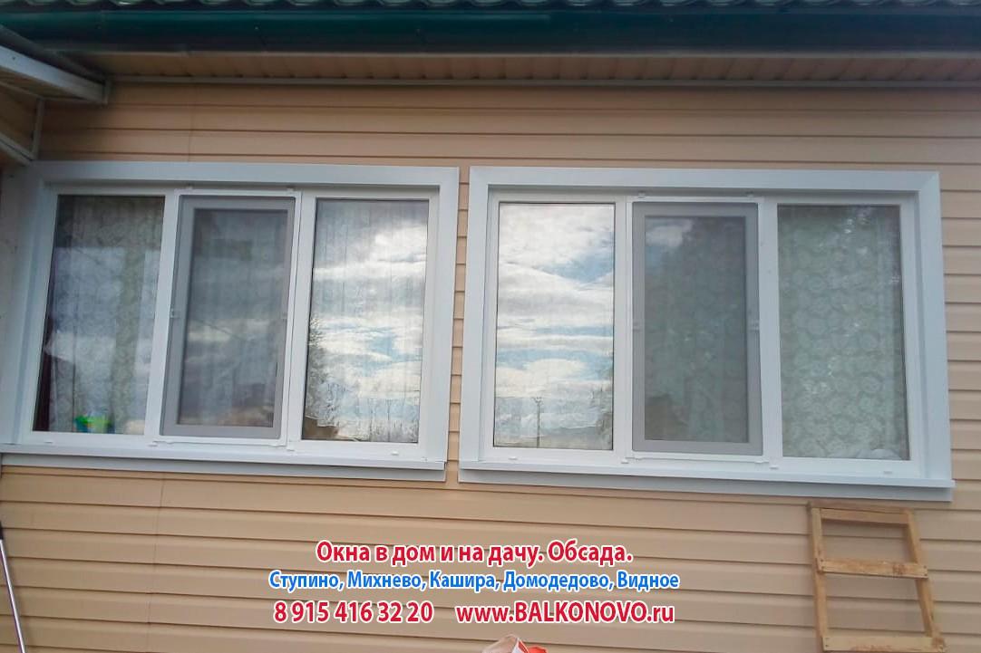 Пластиковые окна в Шугарово - остекление дома с сайдингом (Ступинский район)