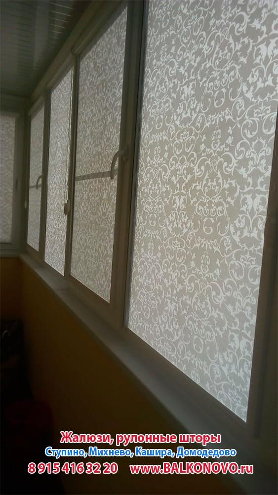 Рольшторы на балконе в Ступино