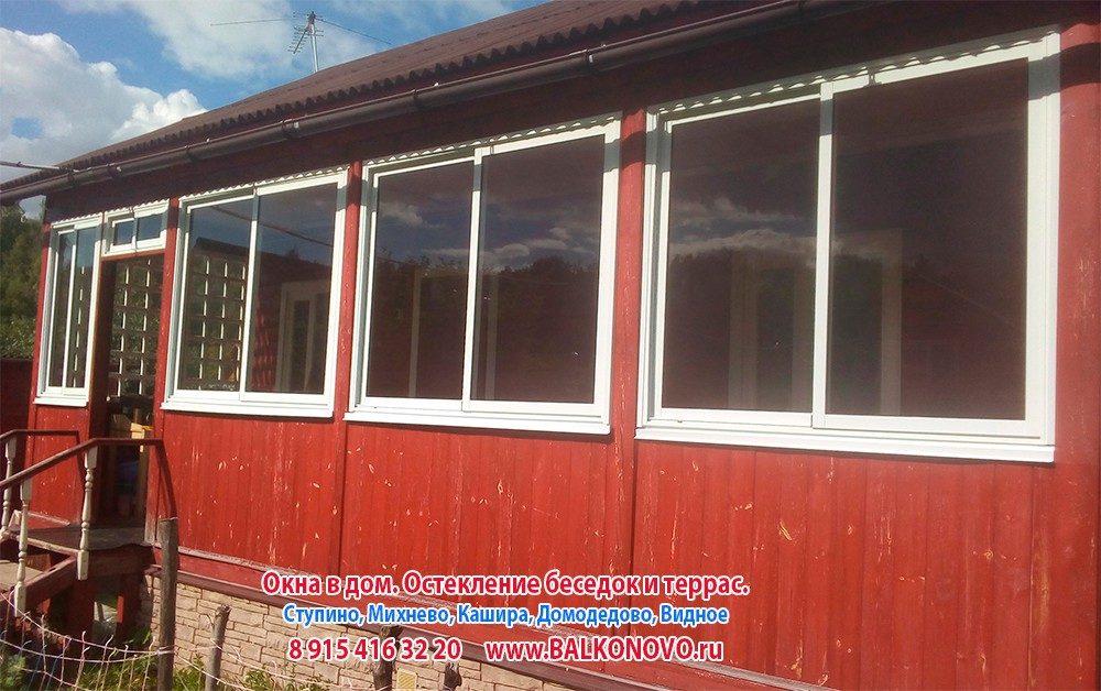Остекление алюминиевыми раздвижными окнами террасы в Вельяминово (Домодедово)