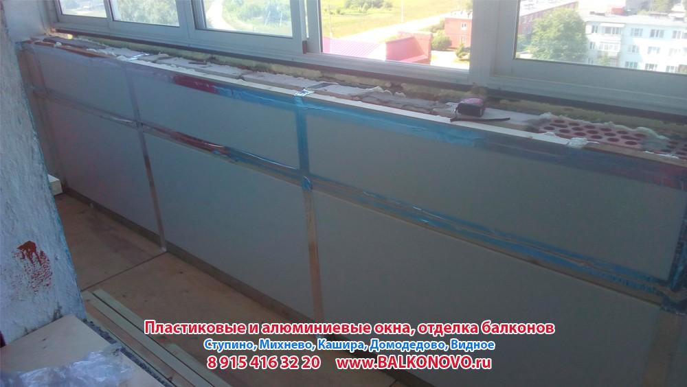 Остекление и отделка балкона в Малино (Ступино)