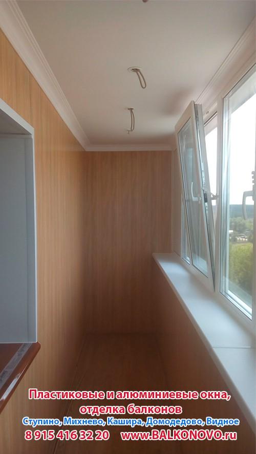 Отделка и остекление окнами балкона в Малино (Ступино)