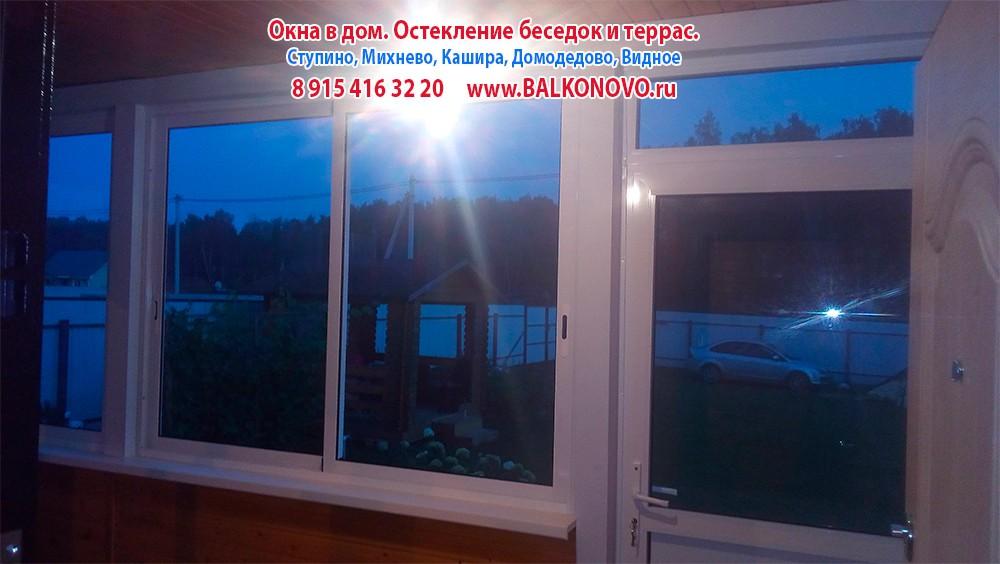 Остекление террасы алюминиевыми окнами в Барыбино (Домодедово)