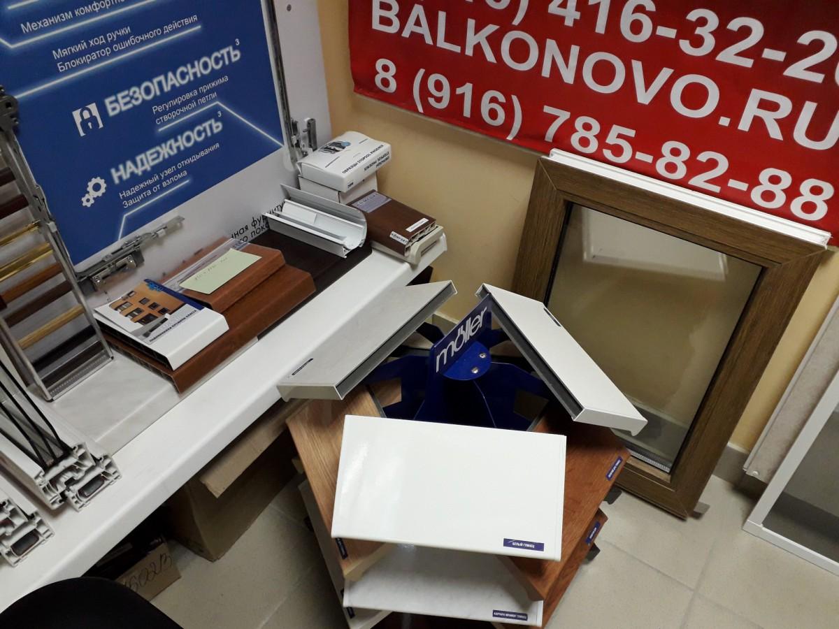 Балконово ру (Balkonovo.ru) - пластиковые и алюминиевые окна, офис в Ступино.
