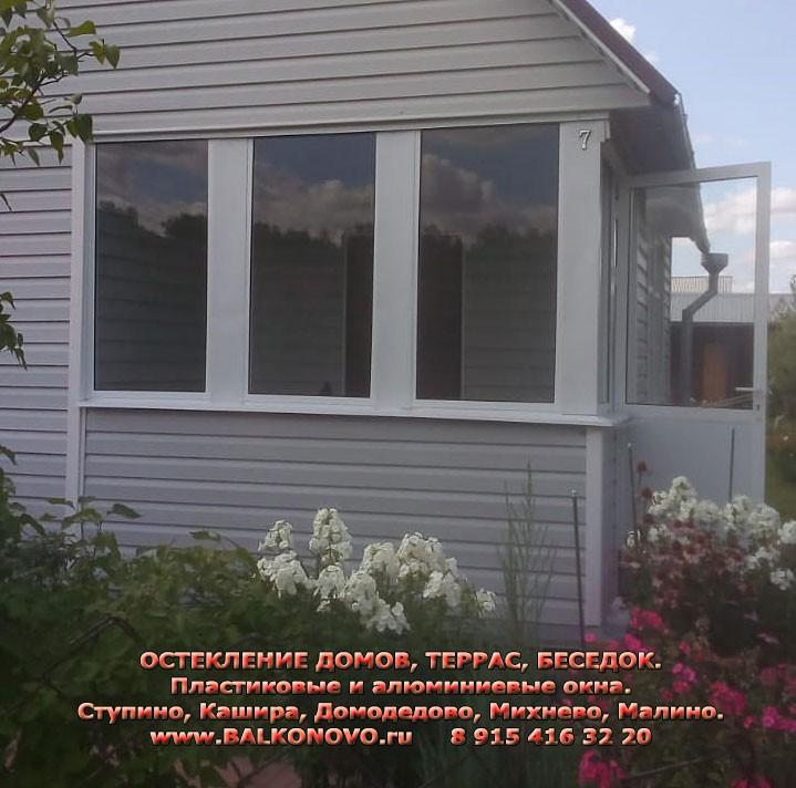 Остекление алюминиевыми окнами террасы в с. Семёновское