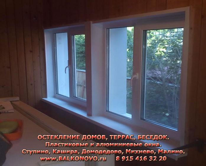 Пластиковые окна в доме - Семёновское (Ступино, Московская обл.)