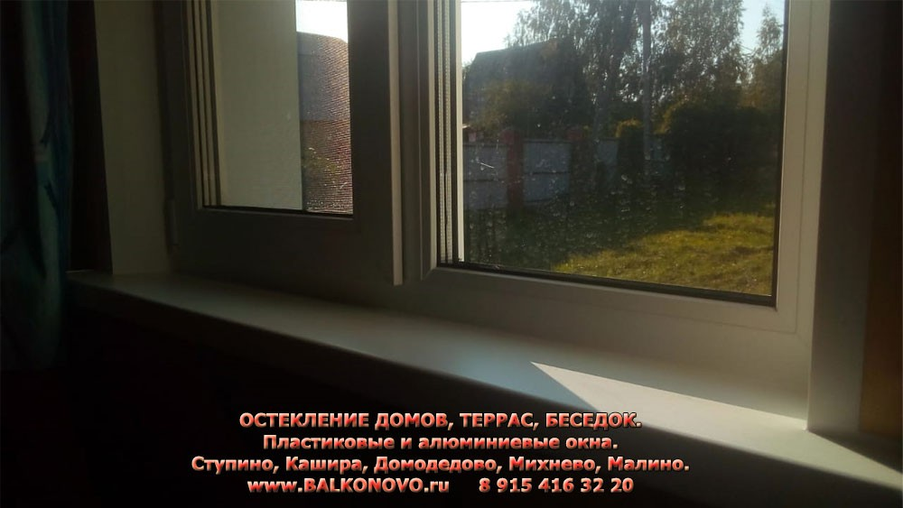 Остекление пластиковыми окнами дома в Семёновском (Ступино Московская область)