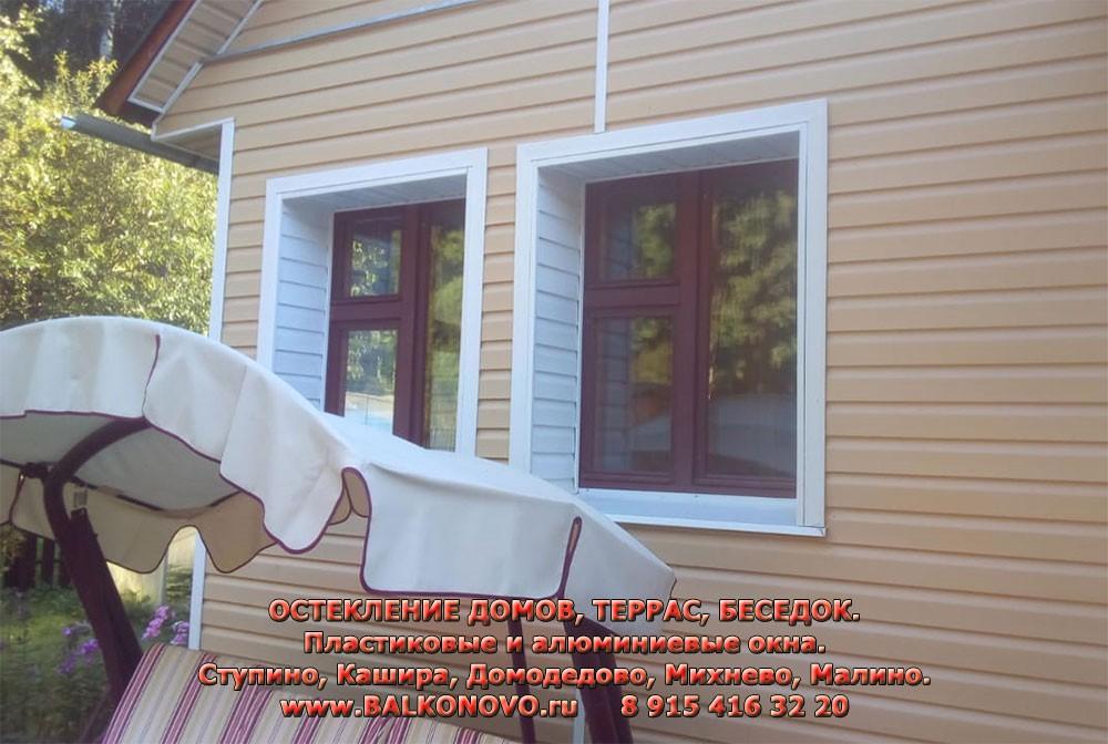 Пластиковые окна в доме в Растуново (Домодедово)