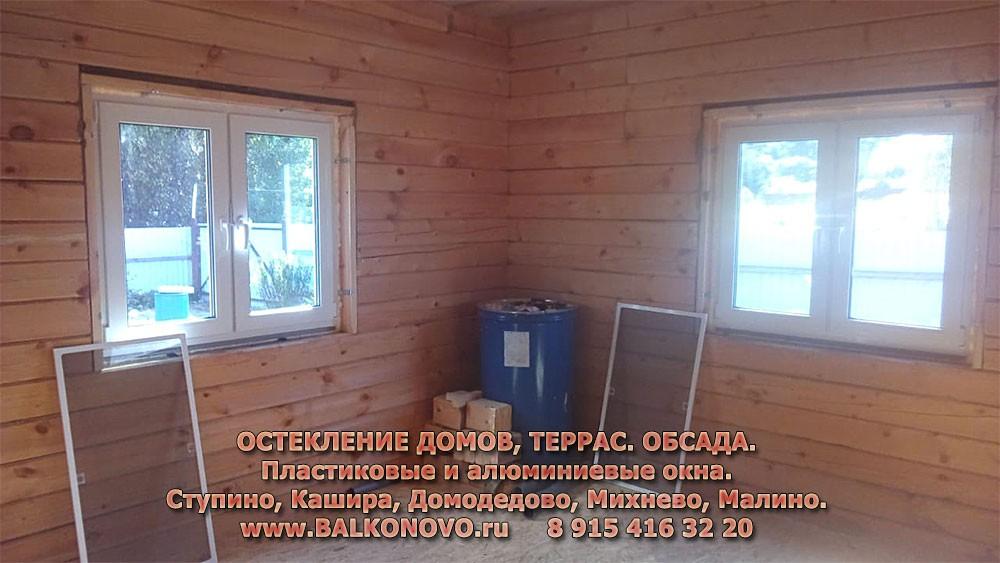 Остекление пластиковыми окнами REHAU деревянного дома - Домодедово